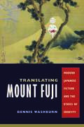 Translating Mount Fuji: Modern Japanese Fiction and the Ethics of Identity