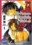 All-Purpose Chemistry Club! Vol. 1