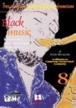 Black music - Le sonorità afroamericane 1896-2012