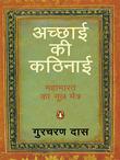 Achchayi ki Kathinayi