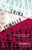China Complex: From the Sublime to the Absurd on the U.S.-China Scene