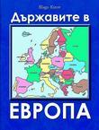 Durjavite V Evropa (Bulgarian) - Държавите в Европа