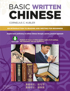 Basic Written Chinese: Move From Complete Beginner Level to Basic  Proficiency (Downloadable Audio Included)