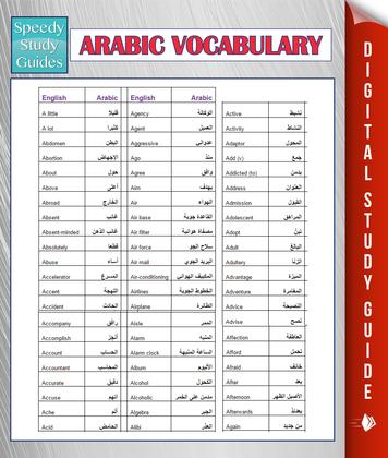 Arabic Vocabulary (Speedy Study Guides)
