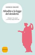 Afrodite e la legge del desiderio