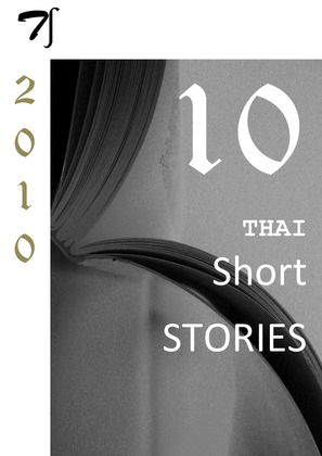 Ten Thai short stories — 2010