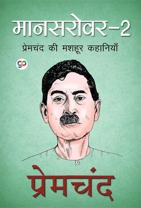 Mansarovar 2, Hindi (¿¿¿¿¿¿¿¿ 2): ¿¿¿¿¿¿¿¿ ¿¿ ¿¿¿¿¿ ¿¿¿¿¿¿¿¿