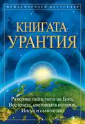 Книгата Урантия