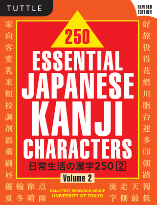 250 Essential Japanese Kanji Characters Volume 2