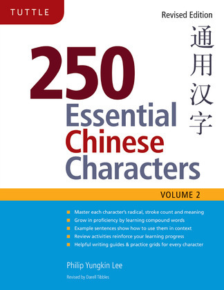 250 Essential Chinese Characters Volume 2