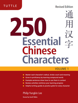 250 Essential Chinese Characters Volume 1