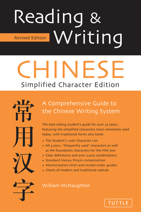 Reading & Writing Chinese Simplified Character Edition: (HSK Levels 1 - 4)