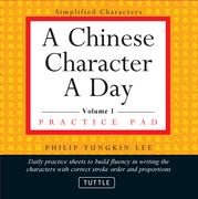 Chinese Character a Day Practice Pad Volume 1