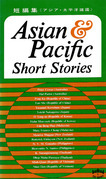 Asian & Pacific Short Stories