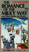 The Romance of the Milky Way: and Other Studies and Stories