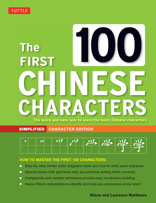 The First 100 Chinese Characters: Simplified Character Edition: (HSK Level 1) The Quick and Easy Way to Learn the Basic Chinese Characters