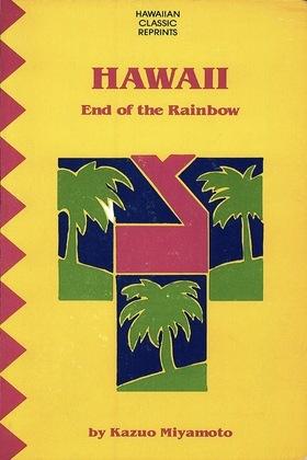Hawaii End of the Rainbow