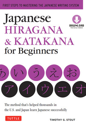 Japanese Hiragana & Katakana for Beginners: First Steps to Mastering the Japanese Writing System [Downloadable Content Included]