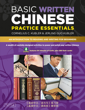 Basic Written Chinese Practice Essentials: An Introduction to Reading and Writing for Beginners (Downloadable MP3 Audio and Printable Flash Cards Incl
