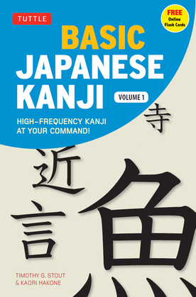 Basic Japanese Kanji Volume 1: (JLPT Level N5) High-Frequency Kanji at your Command!