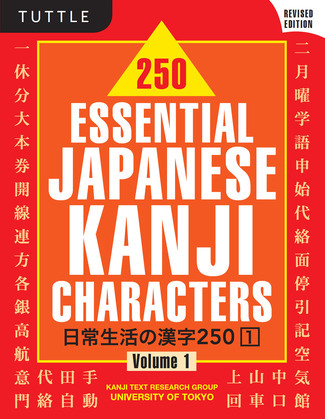 250 Essential Japanese Kanji Characters Volume 1 Revised: (JLPT Level N5)