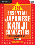 250 Essential Japanese Kanji Characters Volume 1 Revised: (JLPT Level N5)