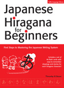 Japanese Hiragana for Beginners: First Steps to Mastering the Japanese Writing System