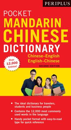Periplus Pocket Mandarin Chinese Dictionary