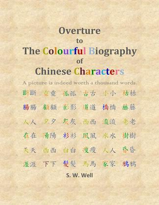 Overture to The Colourful Biography of Chinese Characters