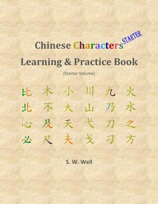 Chinese Characters Learning & Practice Book, Starter Volume