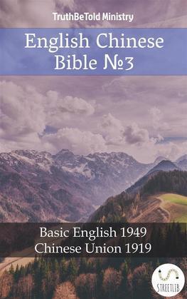 English Chinese Bible ?3