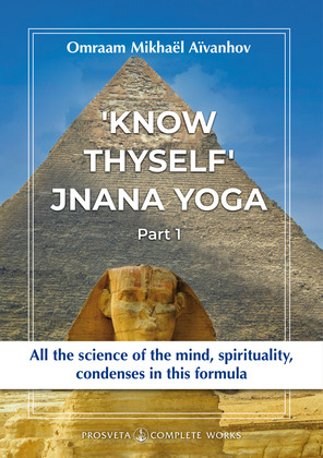 """Know Thyself"": Jnana Yoga"