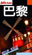 巴黎 PARIS (PARIS EN CHINOIS) 2017 Petit Futé
