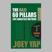 The BaZi 60 Pillars Life Analysis Method - DING Yin Fire