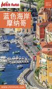 COTE D'AZUR – MONACO EN CHINOIS 2017/2018 Petit Futé