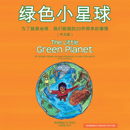 The Little Green Planet (Chinese Edition)