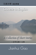 A Collection of Short Stories  by Jianhui Gao