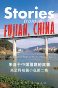 Stories from Fujian, China