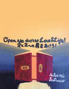 Open the Door to Love & Life
