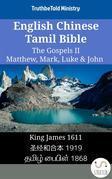 English Chinese Tamil Bible - The Gospels II - Matthew, Mark, Luke & John