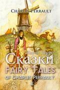 Fairy Tales of Charles Perrault