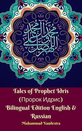Tales of Prophet Idris (?????? ?????) Bilingual Edition English & Russian