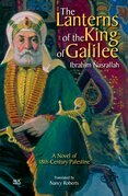 The Lanterns of the King of Galilee