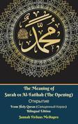 The Meaning of Surah 01 Al-Fatihah (The Opening) ???????? From Holy Quran (????????? ?????) Bilingual Edition