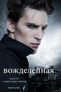 вожделенная  (книга #10 в серии журнал вампира)