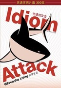 Idiom Attack Vol. 1: Everyday Living (Simplified Chinese Edition)