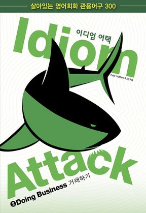 Idiom Attack Vol. 2: Doing Business (Korean edition)