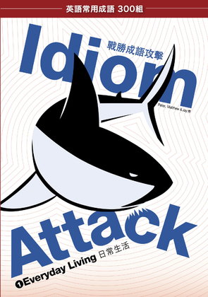 Idiom Attack Vol. 1: Everyday Living (Traditional Chinese Edition)
