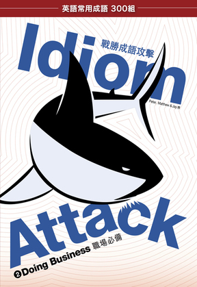 Idiom Attack Vol. 2: Doing Business (Traditional Chinese edition)