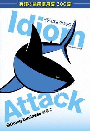 Idiom Attack Vol. 2: Doing Business (Japanese edition)